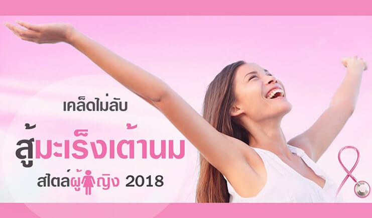มะเร็งเต้านม สู้แบบสตรองตามสไตล์หญิงไทย 2018