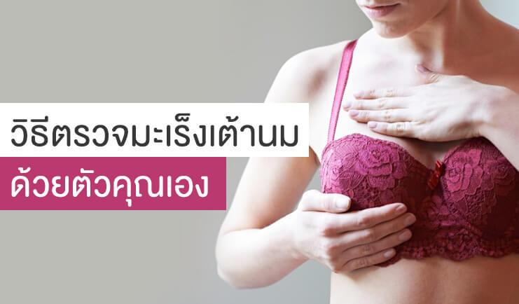 วิธีตรวจมะเร็งเต้านม