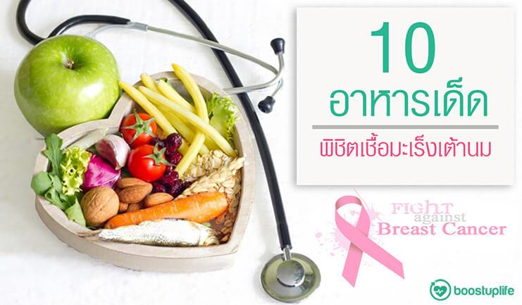 มะเร็งเต้านม การรับประทานอาหาร