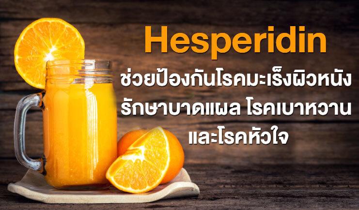 ประโยชน์ของเฮสเพอริดิน