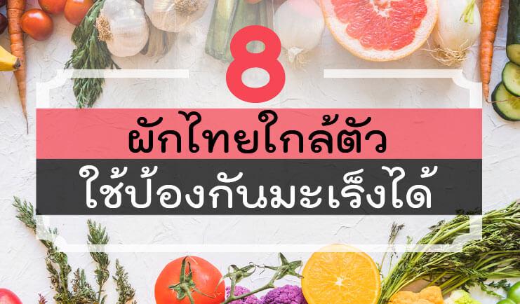 ผักไทยใกล้ตัว ใช้ป้องกันมะเร็ง