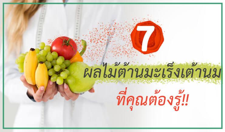 7 ผลไม้ต้านมะเร็งเต้านม