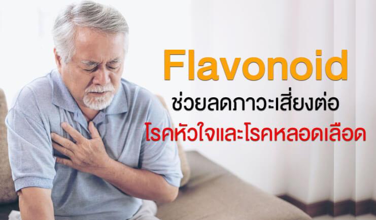 Flavonoid ช่วยลดภาวะเสี่ยงต่อโรคหัวใจ