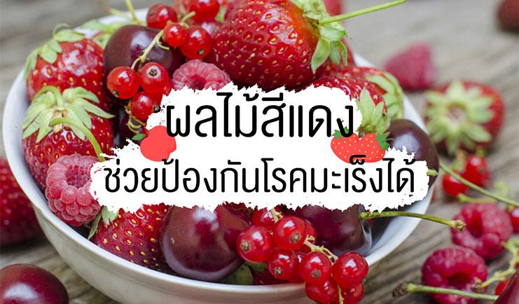 ผลไม้สีแดงช่วยป้องกันโรคมะเร็งได้