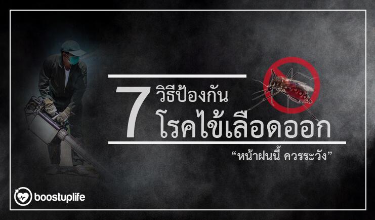 7วิธีป้องกัน ไข้เลือดออก