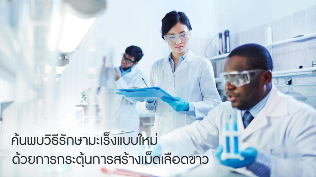 Beta-Glucan กระตุ้นการสร้างเม็ดเลือดขาว