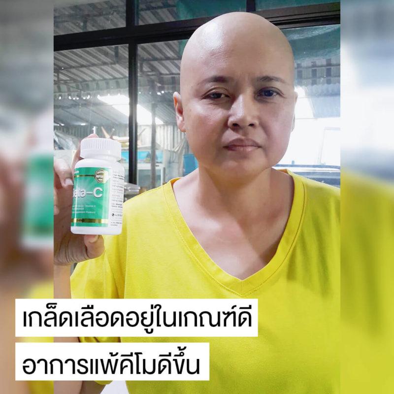 เบต้ากลูแคน มะเร็ง ระยะ สุดท้าย 2