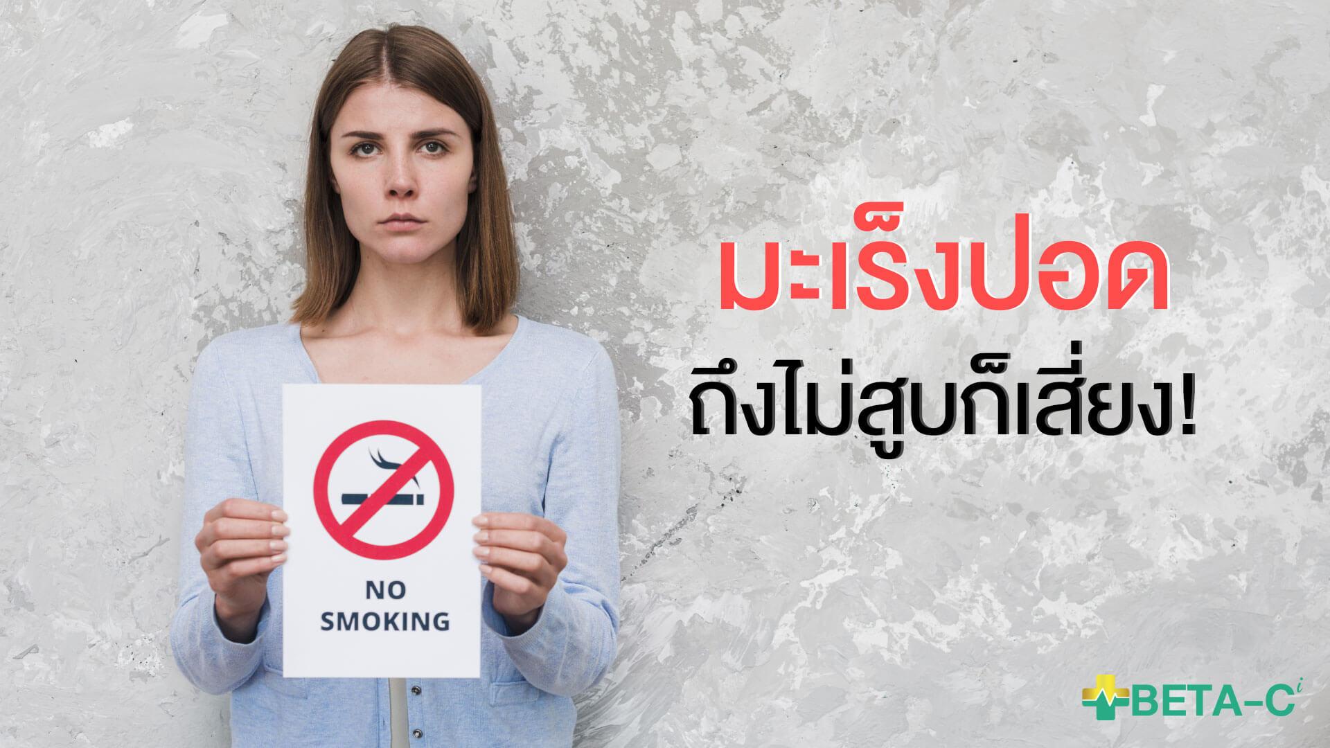 มะเร็งปอด ถึงไม่สูบก็เสี่ยง